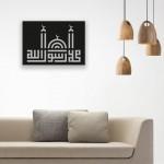 Cami Desenli Muhammed Yazılı Ahşap Duvar Panosu